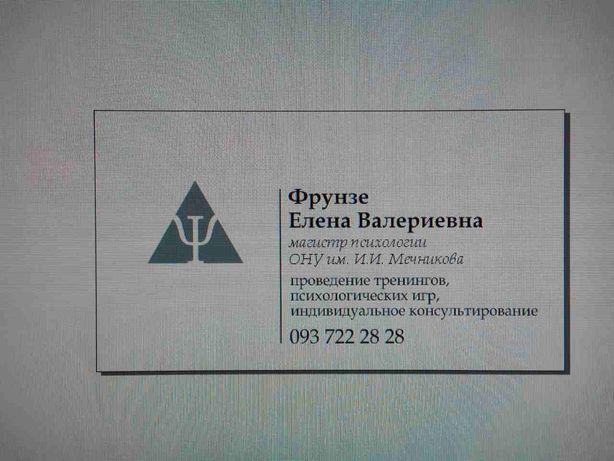 Психолог Одесса! Услуги психолога консультанта.