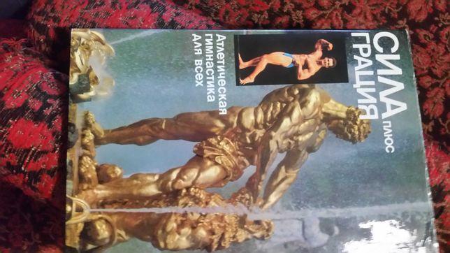 Книга-альбом по бодибилдингу с комплексами упражнений
