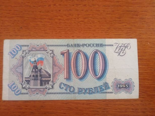 Banknot Rosja 100 rubli (1993)