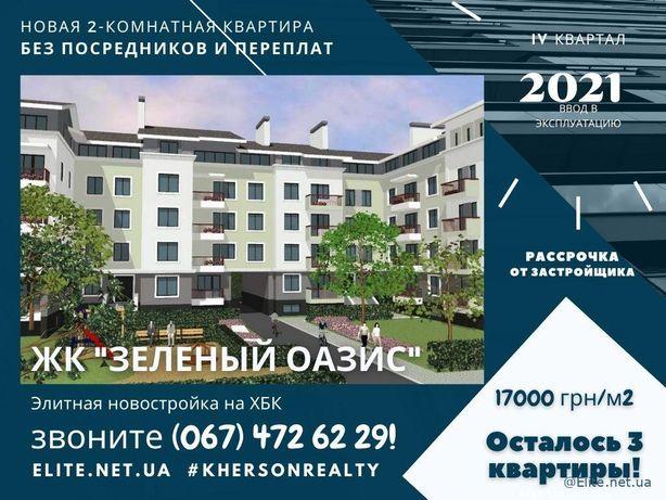 Новая 2-ком Квартира Новостройка ЖК Зеленый Оазис Цена Без Переплат
