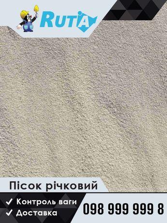 Пісок річковий, яружний/ Песок речной, овражный