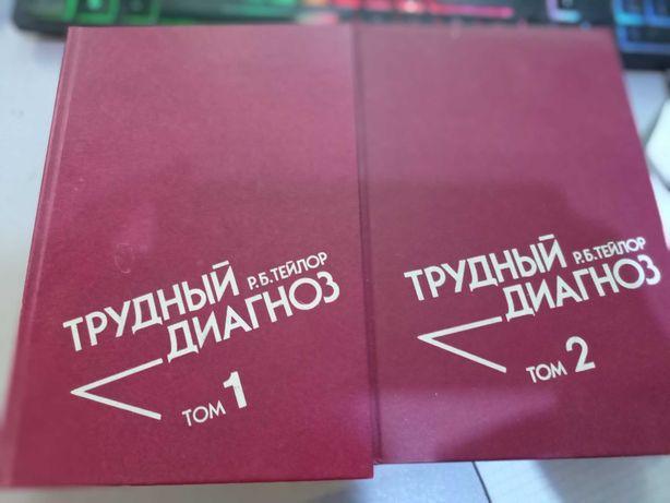 Книги, медицина Р.Б. Тейлор Трудный диагноз в 2х томах