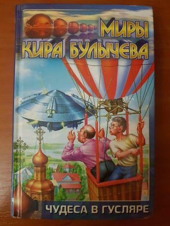 Книга серии миры Кира Булычева чудеса в гусляре
