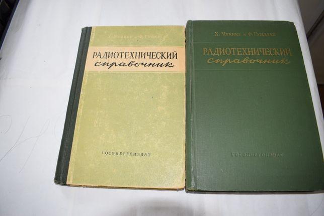 Х.Мейнке и Ф.Гундлах Радиотехнический справочник