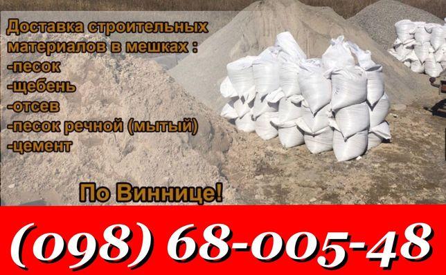 Отсев песок щебень в мешках відсів цемент Доставка в мешках