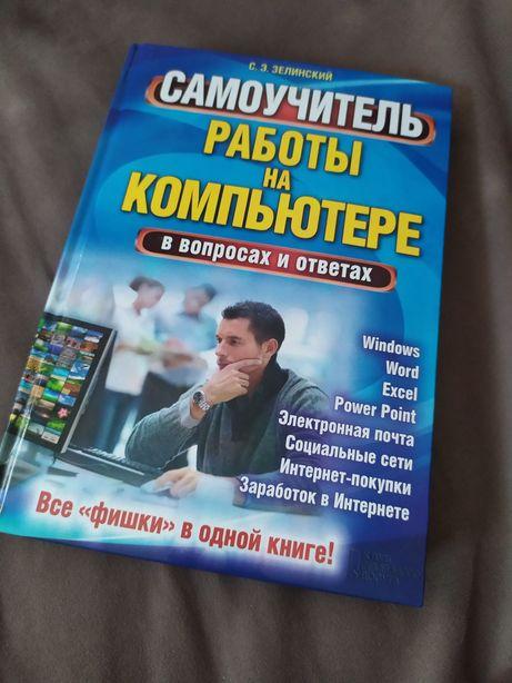 Книга-учебник самоучитель