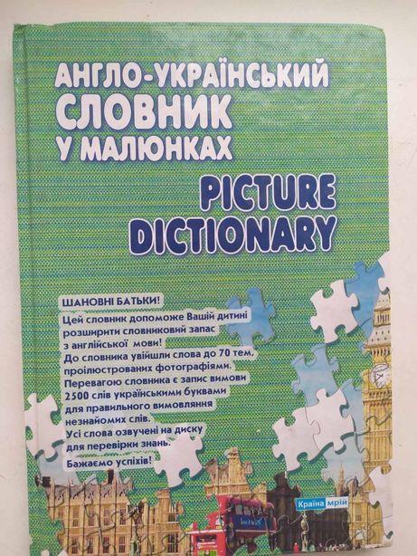 Словник у малюнках англо - український