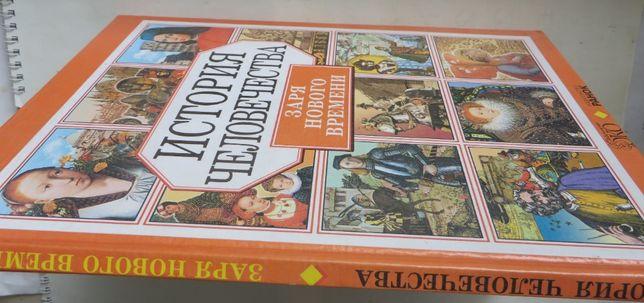 серия История человечества книга для внеклассного обучения и развития