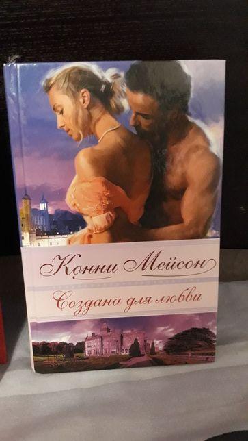 Книга роман о любви Конни Мейсон