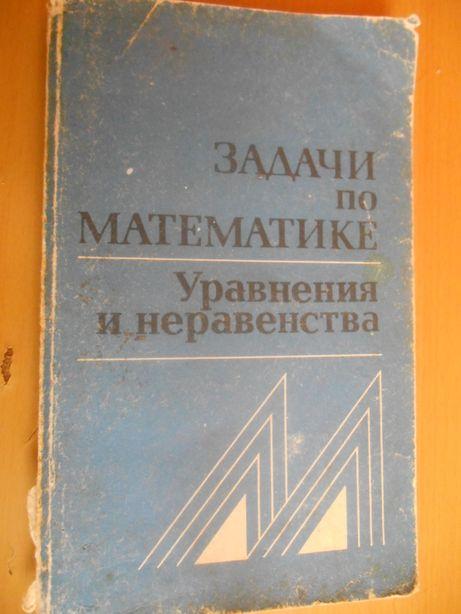 Задачи по математике. Уравнение и неравенства
