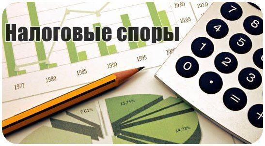 Хотите снизить потери по налоговым спорам? Мы знаем как помочь!