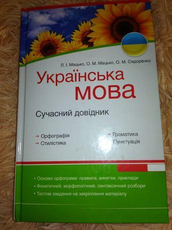 Довідник.Українська мова.