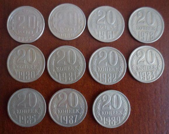 20 коп копеек погодовка 1955 - 1989