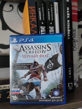 Assassin's creed 4 Black flag Черный флаг PS4 PS5