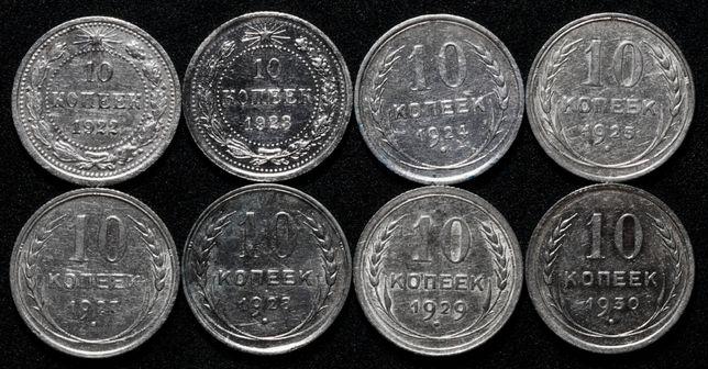 Монеты-Погодовка серебряных 10 коп с 1922 по 1930(8 штук)ЦЕНА ЗА ВСЕ!