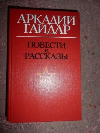 для школьников Аркадий Гайдар повести и рассказы