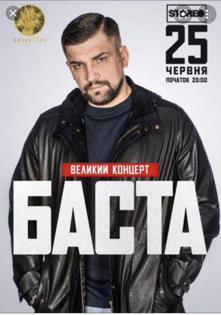 Билеты Баста Киев 25.06.2021