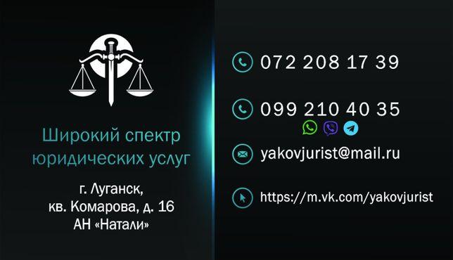 Юридические услуги. Юрист. Консультации, составление документов.