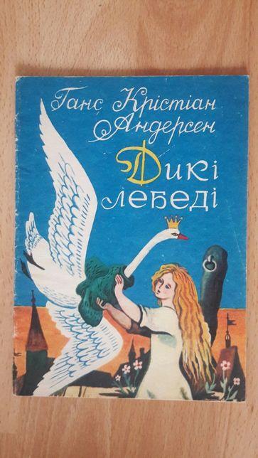 Г.Х. Андерсен ''Дикі лебеді''