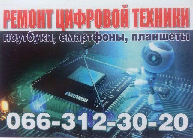 Ремонт компьютеров телефонов и планшетных пк