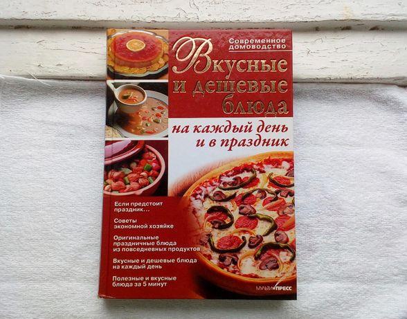 """Книга рецептов """"Вкусные и дешёвые блюда"""""""