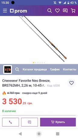 Спиннинг Favorite Neo Breeze BRS-762MH 2.30м 10-45г