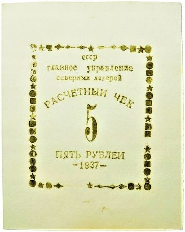 ZSRR - GUŁAG 1937- 5 rubli - obóz NKWD! GRATIS WYSYŁKA!