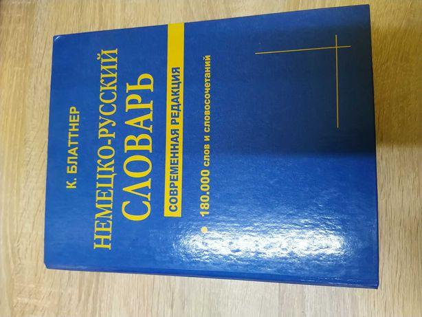 Книга Немецкий словарь
