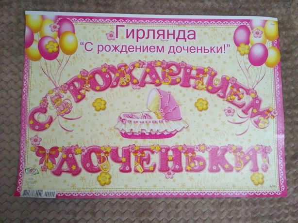 """Гирлянда новая """"С рождением доченьки"""" (250 рублей) + ПОДАРОК!"""