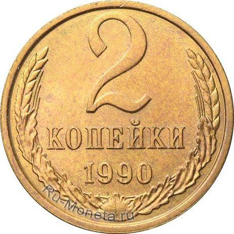 2копейки 1990 года