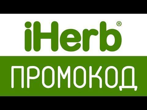 iHerb промо код на скидку в Iherb -5 Буча - изображение 1