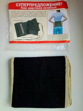пояс шерстяной лечебный новый в упаковке