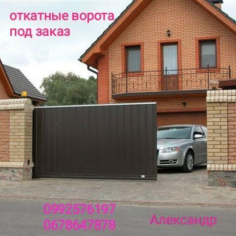 Откатные ворота под заказ