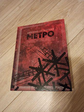 Метро 2033, 2034, 2035. Д. Глуховский