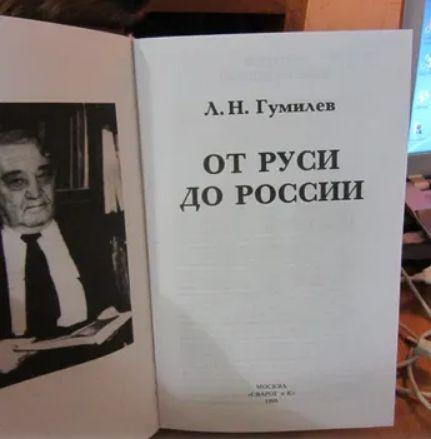 Л.Н.Гумилев. От Руси до России 1998 г. -334 стр