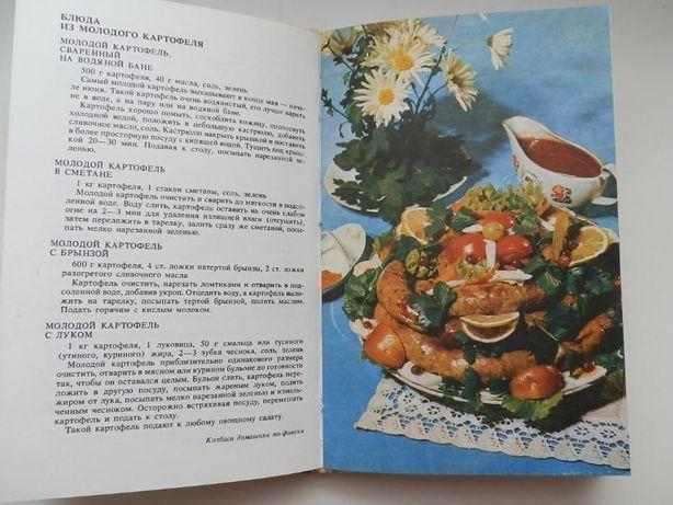 Книга Картофель в нашем доме, 1986, рецепты с цветными илюстрациями