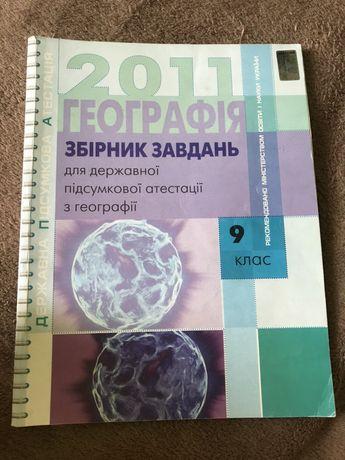 ДПА 9 клас; Біологія + відповіді; Географія + відповіді