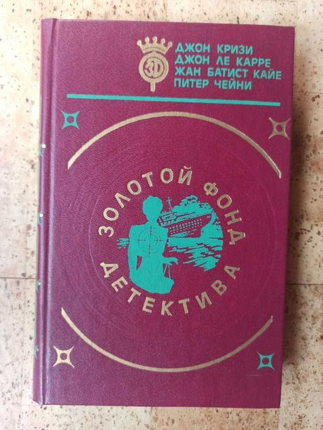 Книга, Кризи,Карре, Батист Кайе,Чейни, детектив,золотой фонд детектива