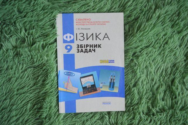Фізика.9 клас Збірник задач. 2011