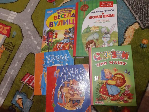 Книжки детские одним лотом