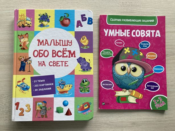 Книга Малышу обо всём на свете Ранок тетрадь Умные совята 2-3 года