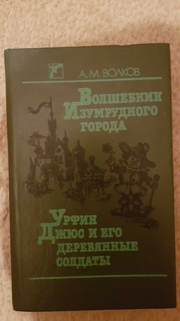 """Продам книгу Волкова """"Волшебник Изумрудного города"""""""