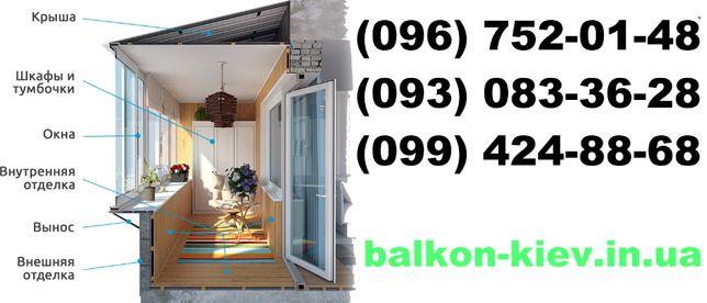 Балкон, лоджия под ключ. Остекление. Обшивка. Пристройка. Расширение