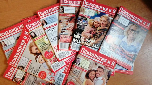 Журналы Психология и я