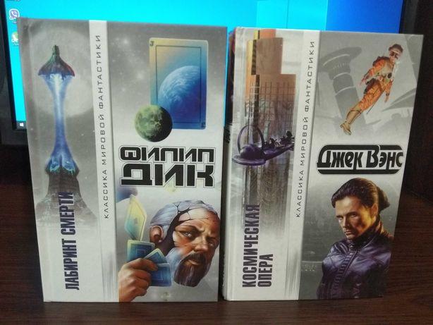 Классика мировой фантастики КМФ (Дик, Вэнс) 2 новые книги