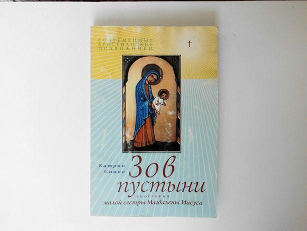 Зов пустыни. Биография сестры Магдалены. Христианские подвижники.