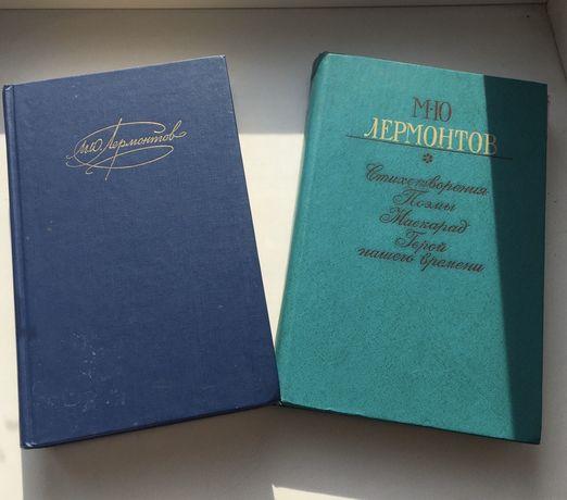 Продам 2 книги Лермонтова