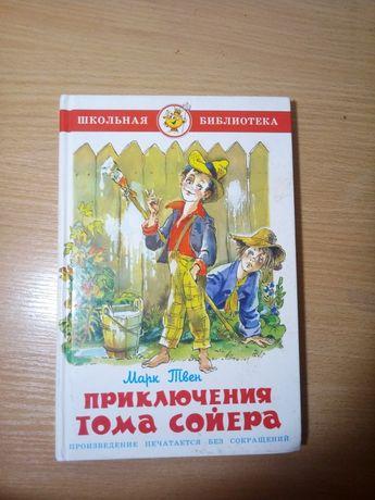 """""""Приключения Тома Сойера""""; детский детектив"""