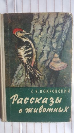 С.В. Покровский Рассказы о животных 1958