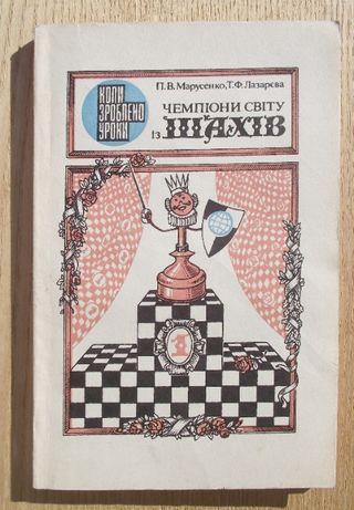 """Книга """"Чемпіони світу з шахів"""" П.В.Марусенко, Т.Ф.Лазарєва, 1984"""